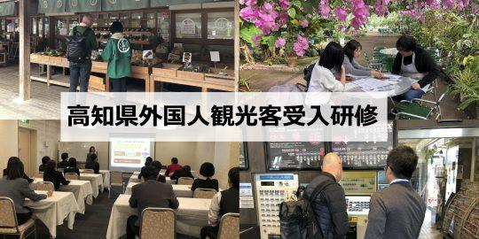 高知県外国人観光客受入研修