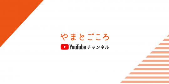 YouTubeチャンネルを開設