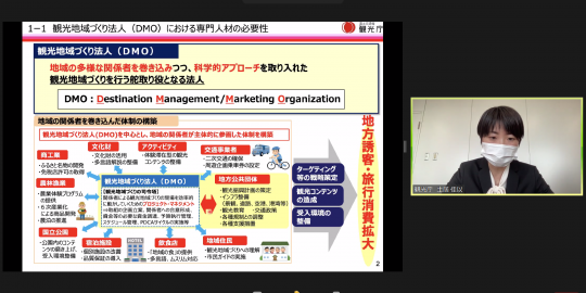 観光庁主催 「DMO人材セミナー(オンライン)」を企画・運営