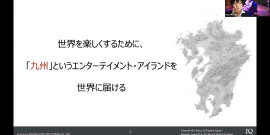 九州観光促進コンソーシアム主催のオンラインセミナーを運営